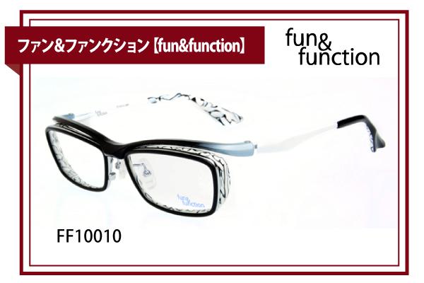ファン&ファンクション【fun&function】FF10010