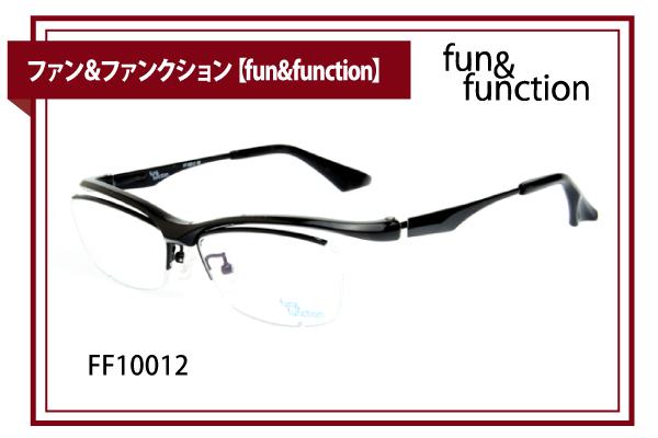 ファン&ファンクション【fun&function】FF10012