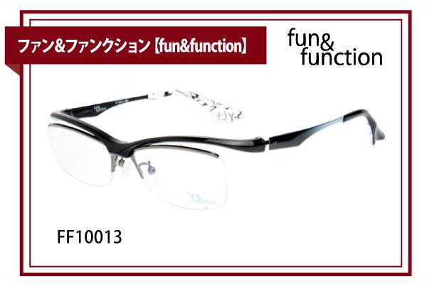 ファン&ファンクション【fun&function】FF10013