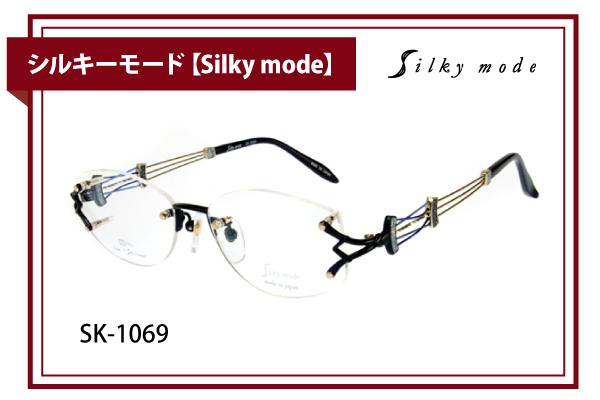 シルキーモード【Silky mode】SK-1069