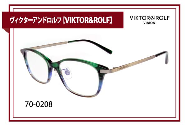 ヴィクターアンドロルフ【VIKTOR&ROLF】70-0208