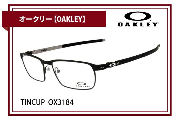 オークリー【OAKLEY】TINCUP OX3184