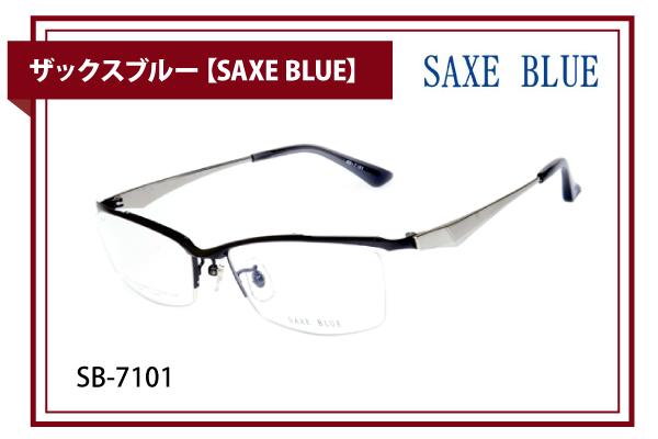 ザックスブルー【SAXE BLUE】SB-7101