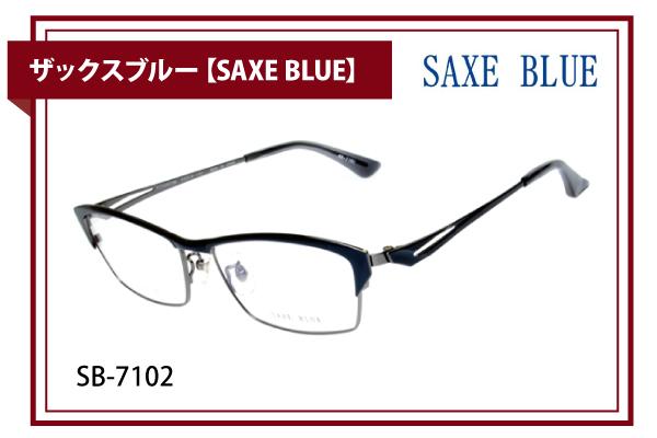 ザックスブルー【SAXE BLUE】SB-7102