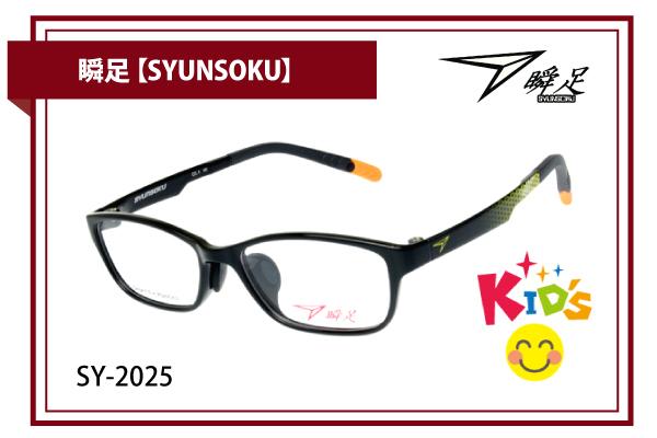 瞬足【SYUNSOKU】SY-2025