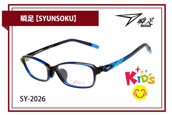 瞬足【SYUNSOKU】SY-2026