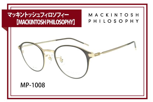 マッキントッシュフィロソフィー【MACKINTOSH PHILOSOPHY】MP-1008