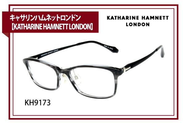 キャサリンハムネットロンドン【KATHARINE HAMNETT LONDON】KH9173