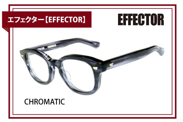 エフェクター【EFFECTOR】CHROMATIC