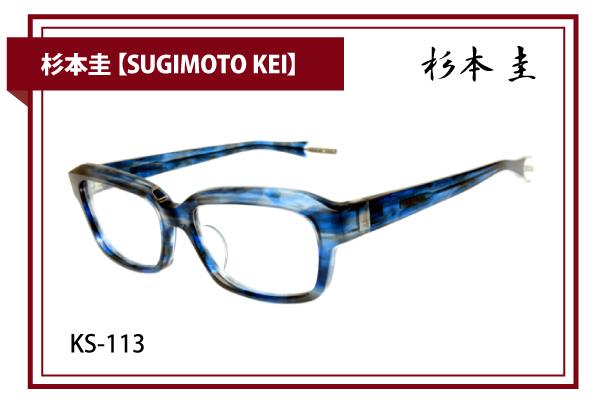 杉本圭【SUGIMOTO KEI】KS-113