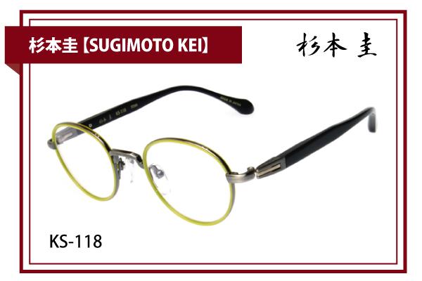杉本圭【SUGIMOTO KEI】KS-118