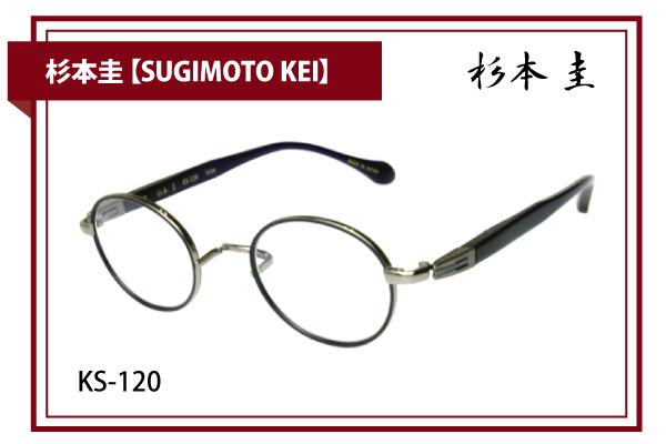 杉本圭【SUGIMOTO KEI】KS-120