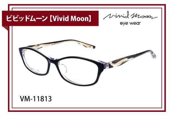 ビビッドムーン【Vivid Moon】VM-11813