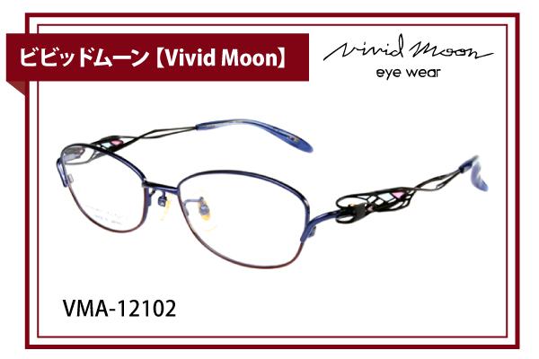 ビビッドムーン【Vivid Moon】VMA-12102