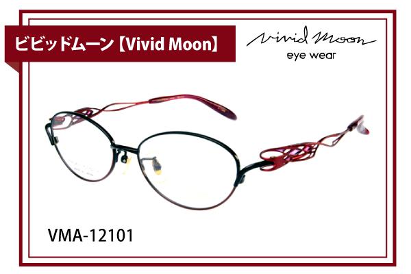 ビビッドムーン【Vivid Moon】VMA-12101