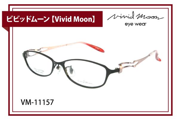ビビッドムーン【Vivid Moon】VM-11157