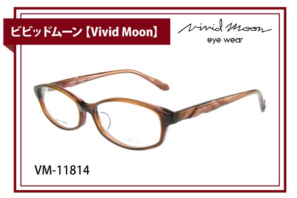 ビビッドムーン【Vivid Moon】VM-11814