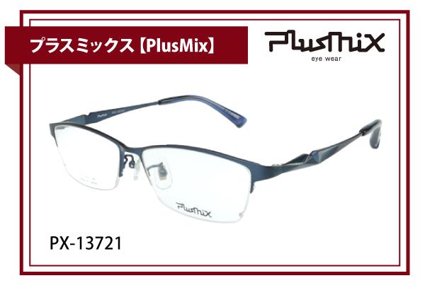 プラスミックス【PlusMix】PX-13721