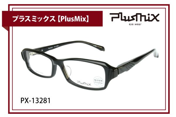 プラスミックス【PlusMix】PX-13281