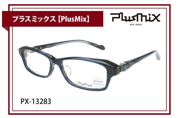 プラスミックス【PlusMix】PX-13283