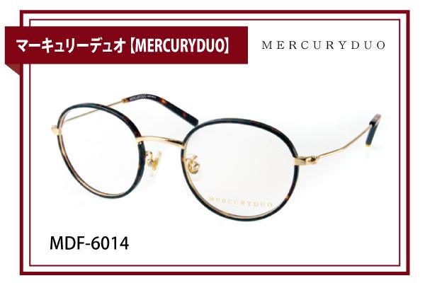 マーキュリーデュオ【MERCURYDUO】MDF-6014