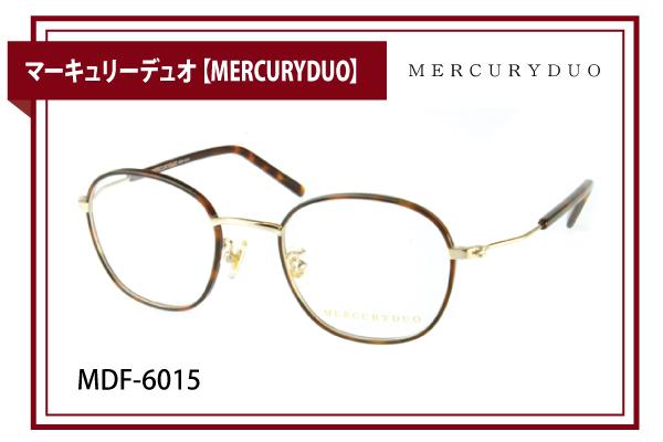 マーキュリーデュオ【MERCURYDUO】MDF-6015