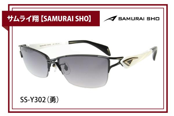 サムライ翔【SAMURAI SHO】SS-Y302(勇)