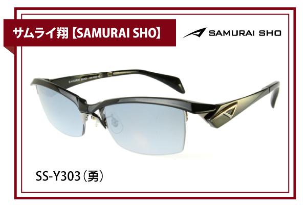 サムライ翔【SAMURAI SHO】SS-Y303(勇)