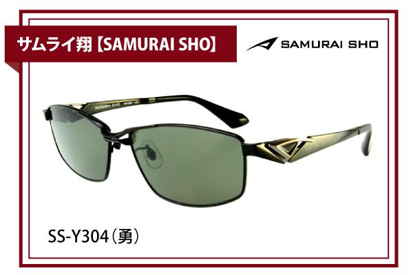 サムライ翔【SAMURAI SHO】SS-Y304(勇)
