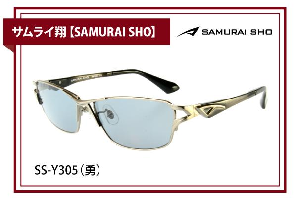 サムライ翔【SAMURAI SHO】SS-Y305(勇)