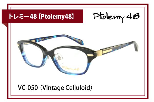 トレミー48【Ptolemy48】VC-050 (Vintage Celluloid)