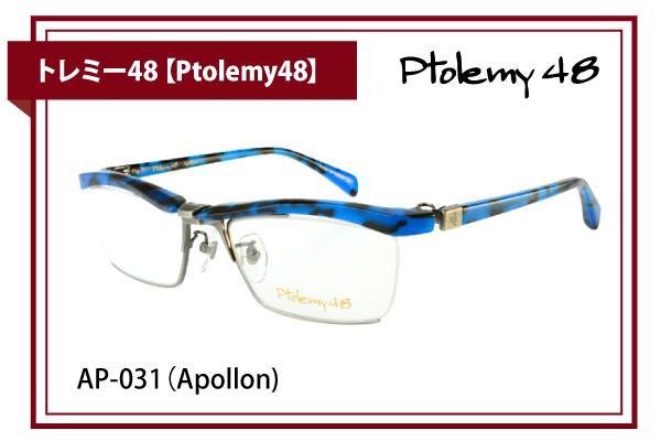 トレミー48【Ptolemy48】AP-031(Apollon)