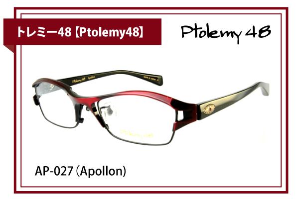 トレミー48【Ptolemy48】AP-027(Apollon)