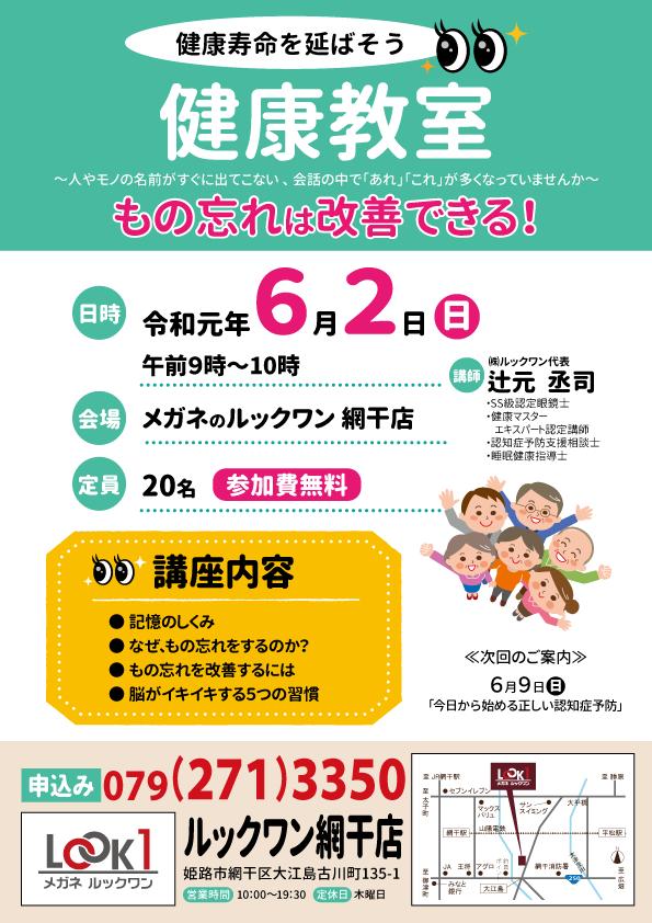 【網干店】健康教室 開催します!!