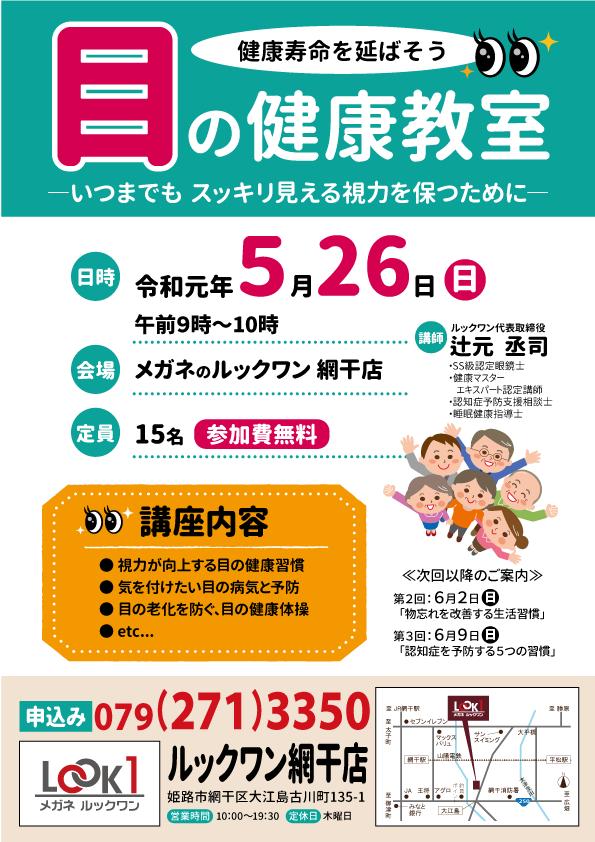 目の健康教室◆開催◆