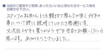 スタッフの松田さんに感謝!
