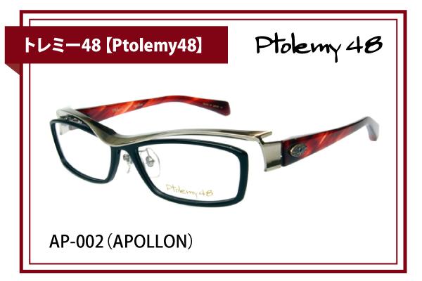 トレミー48【Ptolemy48】AP-002(APOLLON)
