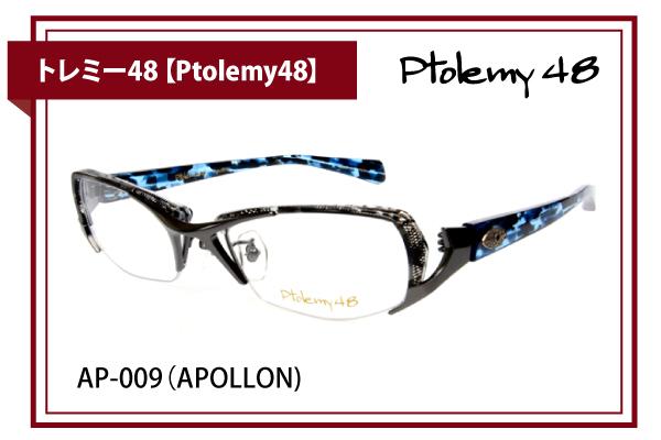 トレミー48【Ptolemy48】AP-009(APOLLON)