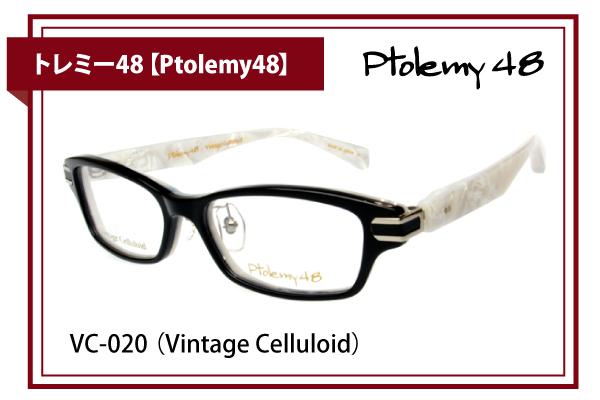トレミー48【Ptolemy48】VC-020 (Vintage Celluloid)