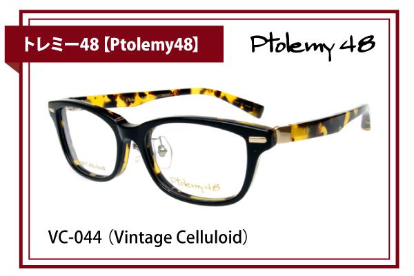 トレミー48【Ptolemy48】VC-044 (Vintage Celluloid)