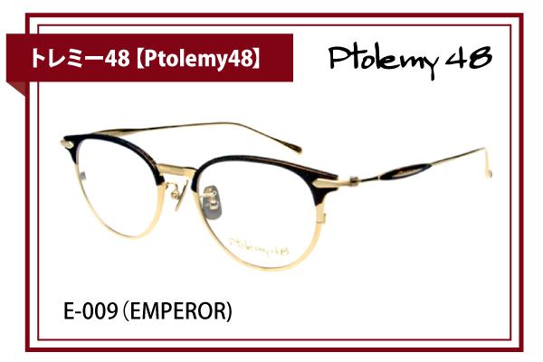 トレミー48【Ptolemy48】E-009(EMPEROR)