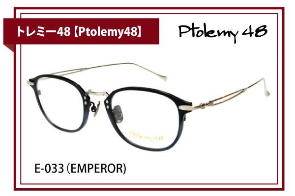 トレミー48【Ptolemy48】E-033(EMPEROR)