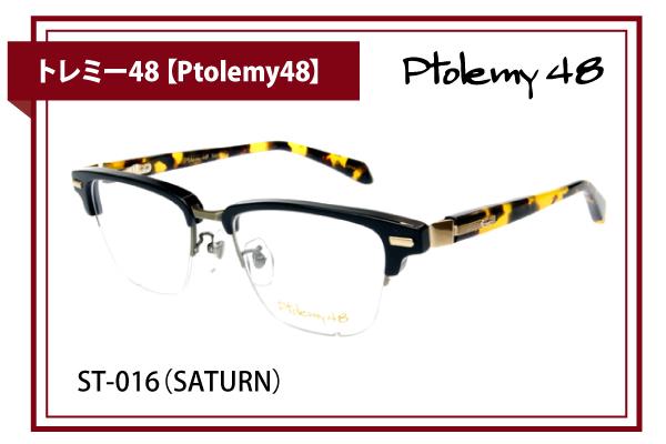 トレミー48【Ptolemy48】ST-016(SATURN)