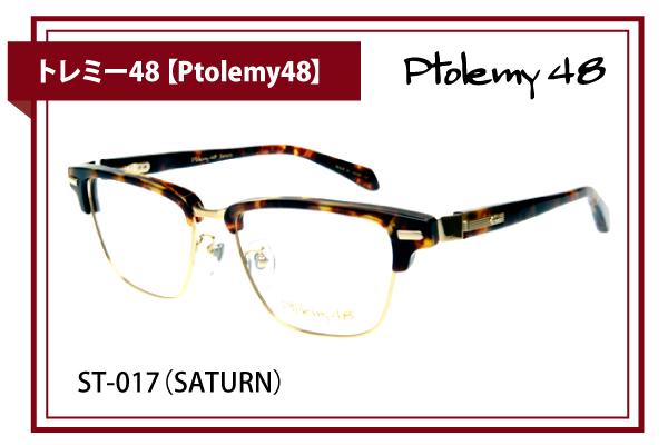 トレミー48【Ptolemy48】ST-017(SATURN)