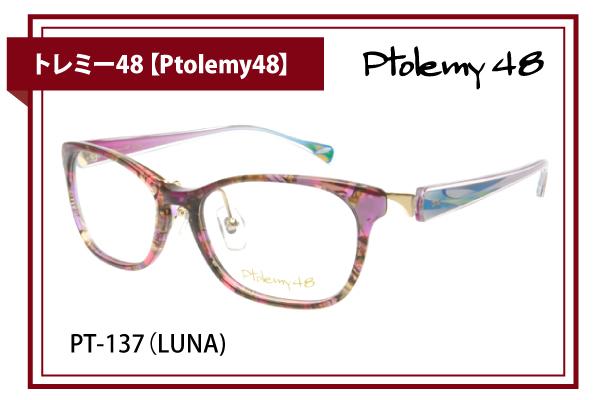 トレミー48【Ptolemy48】PT-137(LUNA)