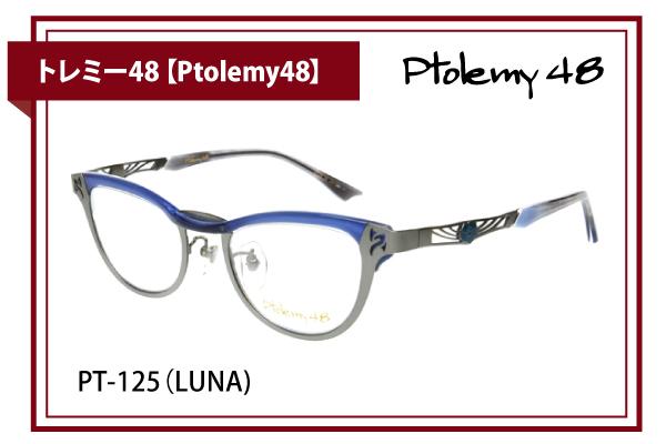 トレミー48【Ptolemy48】PT-125(LUNA)
