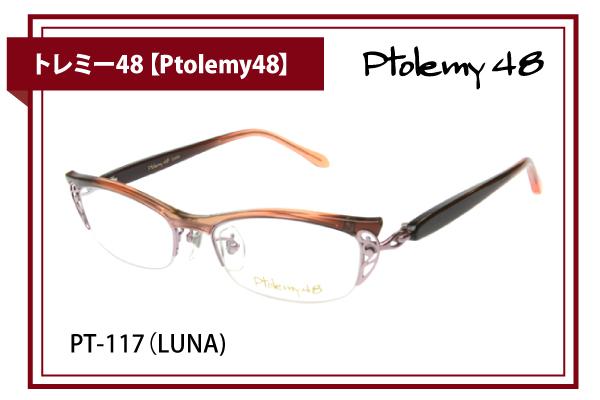 トレミー48【Ptolemy48】PT-117(LUNA)