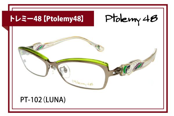トレミー48【Ptolemy48】PT-102(LUNA)