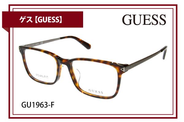 ゲス【GUESS】GU1963-F