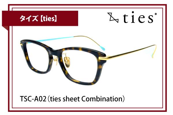 タイズ【ties】TSC-A02(ties sheet Combination)